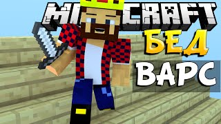 АТАКА С КРЫШИ - Minecraft Bed Wars (Mini-Game)