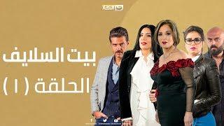 Episode 01 - Beet El Salayef Series | الحلقة الأولي - مسلسل بيت السلايف علي النهار
