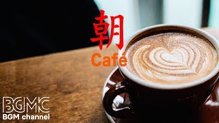 Download Morning Coffee Music - Chill Out Jazz & Bossa Nova Lounge - Relaxing Cafe Music Instrumental Video