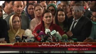 Panama Decision Maryam Aurangzeb Media Talk