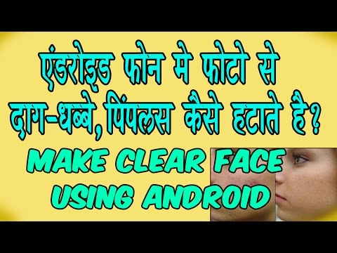 How to make skin fair/clean face using android app-Hindi tutorial