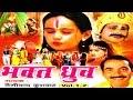 Download  Dhola    Bhakt Dhruv    भक्ति धुव    Nemichand Kushwah    Trimurti Cassettes MP3,3GP,MP4