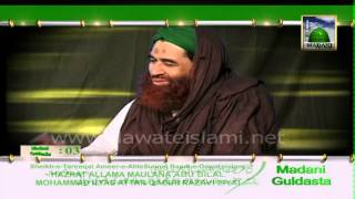 Ek Drama Baaz Baba (Funny Baba) ki Kahani - Maulana Ilyas Qadri ki Zabani (Baba Dil dekhta hai)