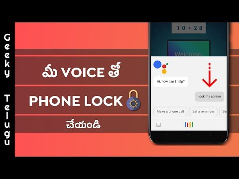 How To Lock Your Phone With Voice | Telugu | Geeky Telugu