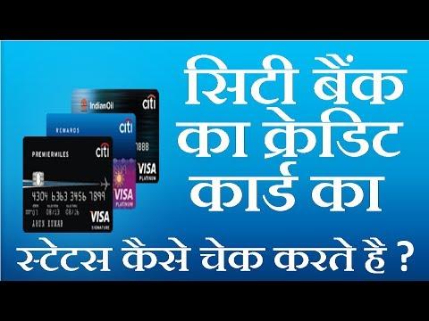 HOW TO CHECK CITI BANK CREDIT CARD STATUS सिटी बैंक का क्रेडिट कार्ड स्टेटस ऑनलाइन कैसे चेक करते है
