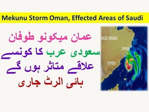 Oman Cyclone 2018 Mekunu Storm Oman  Yemen Effected Areas of Saudi  Arabian Sea