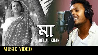 Maa By Belal Khan | HD Music Video | Laser Vision