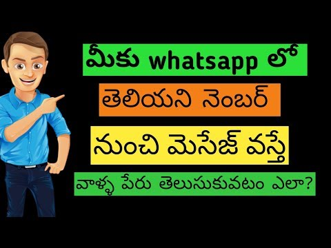how to find the name of unknown person in telugu | whatsapp new feature |