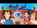 أمير السمك | قصص عربية | قصص اطفال جديدة 2019 | قصص اطفال قبل النوم | قصص عربيه