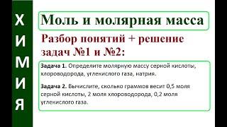 Download Моль. Молярная масса. Решение задач по химии. Часть 1. Video