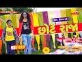 Kinjal Dave Chote Raja Raghav Digital mp3