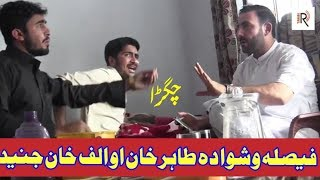 Tahir khan, junaid khan, alaf khan sherpao