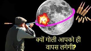 क्या होगा अगर आप चाँद में बंदूक चलाएँ तो? (Newton