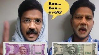 Modi ji vs Kejriwal after 500 and 1000 note ban - Danish Siddique