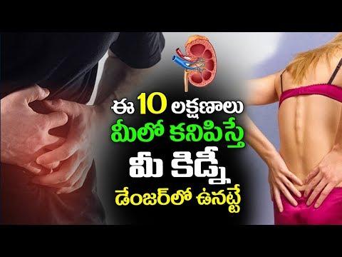 ఈ 10 లక్షణాలు ఉంటే మీ కిడ్నీ డేంజర్ లో ఉనట్టే | Symptoms Of Kidney Problems | Telugu Health tips