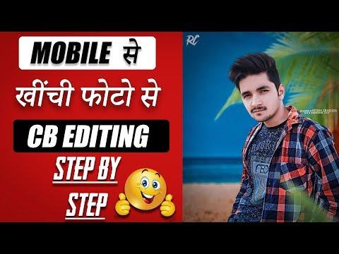 Phone से Click Photo की CB Editing || CB Editing by Mobile Click Photo || CB Editing tutorial hindi