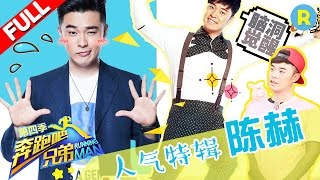 第四季宣传片】《奔跑吧兄弟4》: 与鹿晗比剑撕李晨名牌让你第一视角体验