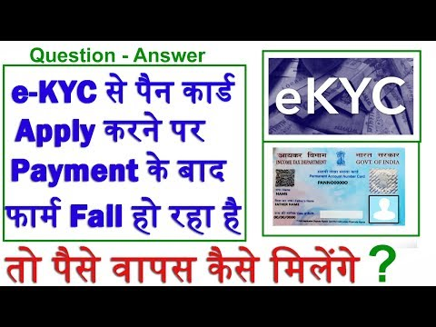 Apply PAN card with e KYC option and form is failing after payment, how to get money back ?