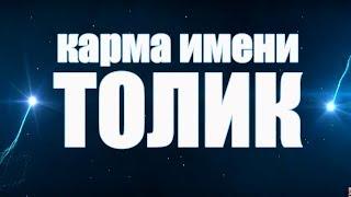 Карма имени АНАТОЛИЙ  .характеристика имени Толик