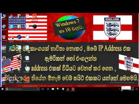 How To Change a IP Address & How To Log Internet As a USA Or UK Internet User In Win 10 ( Sinhala )
