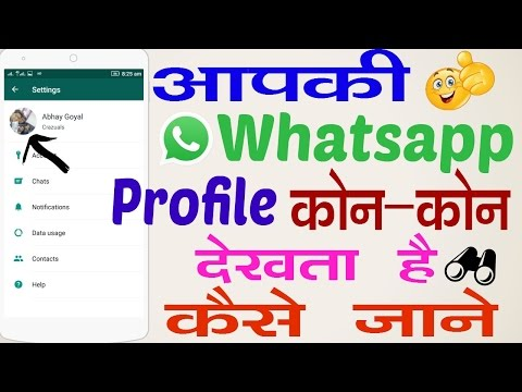 who can see my whatsapp profile picture ? | whatsapp tricks 2017