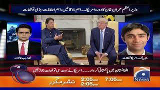 Aaj Shahzeb Khanzada Kay Sath | Dora-e-America Aur Bari Tawaquaat | 23rd July 2019