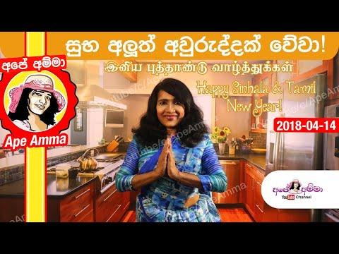සුභ අලුත් අවුරුද්දක් වේවා! Happy Sinhala & Tamil new year!