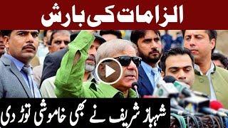 Shehbaz Sharif Kay Ilzamat Apni He Party Par? - Headlines 12:00 AM - 20 October 2017 - Express News