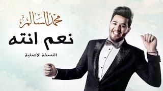 محمد السالم - نعم انته (النسخة الأصلية) | 2016 | (Mohamed Alsalim - Naam Enta (EXCLUSIVE Lyric Clip