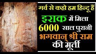 """IRAQ ने भी माना भगवान् """"श्री राम"""" को..Ayodhya में आज भी उठते हैं अस्तित्व पर प्रश्न !"""