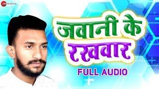 जवानी के रखवार Jawaani K Rakhwaar - Full Audio | Sunny Gelori | Arya Sharma