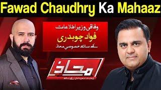 Mahaaz with Wajahat Saeed Khan | Fawad Chaudhry Ka Mahaaz | 28 October 2018 | Dunya News