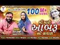 Download  Devpagli - Maa Mari Aabaru No Saval | Latest Gujarati Song 2019 | VM DIGITAL | MP3,3GP,MP4
