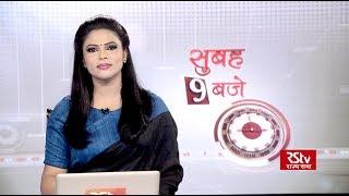 Hindi News Bulletin | हिंदी समाचार बुलेटिन – Oct 13, 2018 (9 am)