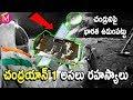 చంద్రుడి పై భారత ఉడుంపట్టు | ISRO INDIA Part-7 ! Chandrayaan 1 in Telugu || Real Mysteries (2018)