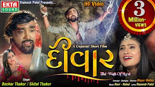 Deevaar || Bechar Thakor || Shital Thakor || Gujarati Short Film || HD Video || @Ekta Sound