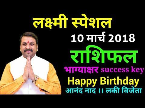11 March Exam Mantra   10 March 2018  Daily Rashifal ।Success Key   Happy Birthday  Best Astrologer