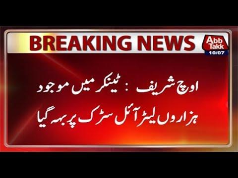 Uch Sharif: Oil-Laden Tanker Turns Turtle Spilling Inflammable Cargo