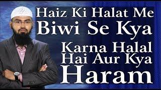Haiz - Menses Ki Halat Me Biwi Se Kya Karna Halal Hai Aur Kya Haram By Adv. Faiz Syed