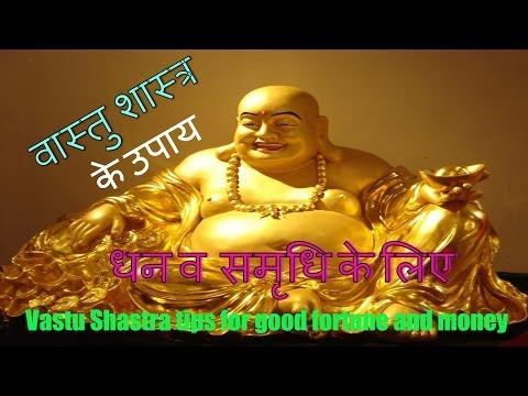 Vastu Shastra tips for good fortune and money - वास्तु शास्त्र के उपाय  धन व  समृधि के लिए