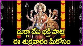 దుర్గా దేవి భక్తి పాట - ఈ శుక్రవారం మీకోసం   Amba Parameshwari Akhilandeshwari Song