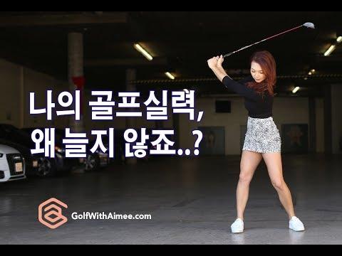 나의 골프실력, 왜 늘지 않죠? | 명품스윙 에이미 조