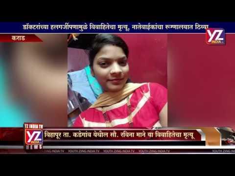YZ INDIA TV NEWS - 28 MAY 18