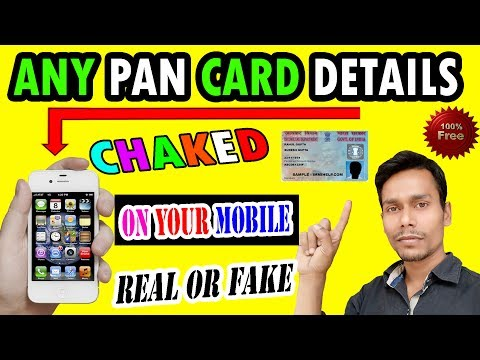 How to check any pan card details on your mobile ! Hindi