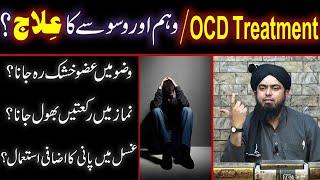 Wham Ka Elaaj / OCD Treatment / Waswase Ka Ana ??? (By Engineer Muhammad Ali Mirza)