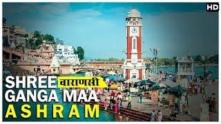 श्री गंगा माँ अमर आश्रम कि कूछ खास बातें | Shree Ganga Ma Ashram
