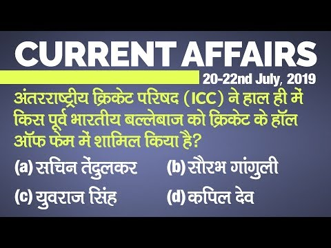 Next Dose #497 | 22 July 2019 Current Affairs | Daily