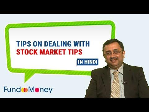 Tips On Stock Market Tips, Hindi