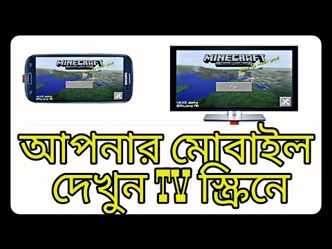 How To Watch Your Android Mobile On TV Screen | আপনার মোবাইলের স্ক্রিন টিভি তে দেখার উপায়