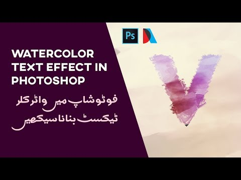 How to Create Watercolor Text Effect in Photoshop CC - Urdu/Hindi Tutorial